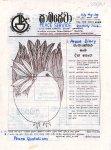 Printed matters Sri Lanka